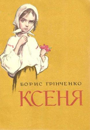 Ксеня