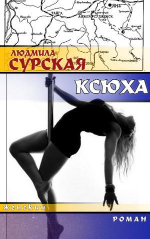 Ксюха [СИ]