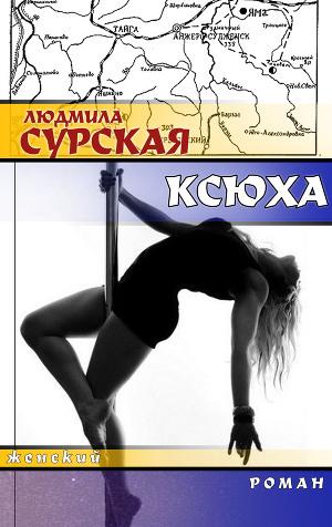 Ксюха (СИ)