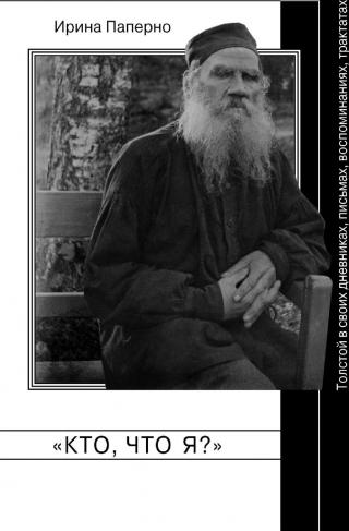 «Кто, что я» Толстой в своих дневниках