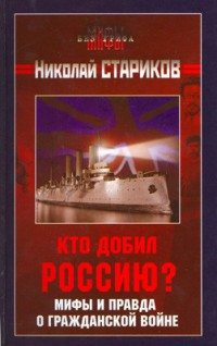 Кто добил Россию? Мифы и правда о Гражданской войне