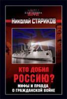 Кто добил Россию