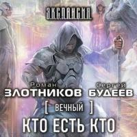Кто есть кто , Сергей Будеев