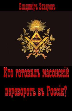 Кто готовил в России масонский переворот?