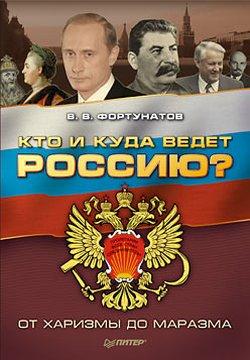 Кто и куда ведет Россию?