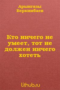 Кто ничего не умеет, тот не должен ничего хотеть