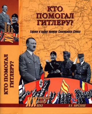 Кто помогал Гитлеру? Европа в войне против Советского Союза