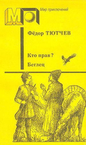 Книга quotБ�аво ил ВВ��о�когоquot ав�о�а К�пе� Джейм�