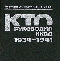 Кто руководил НКВД, 1934 — 1941: справочник ч.2 (К-Я)
