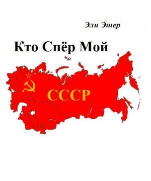 Кто спер мой СССР?