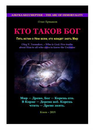 Кто таков Бог. Пять истин о Нем всем, кто жаждет знать Мир
