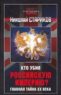 Кто убил Российскую Империю? [1917. Разгадка русской революции, 1-е издание]