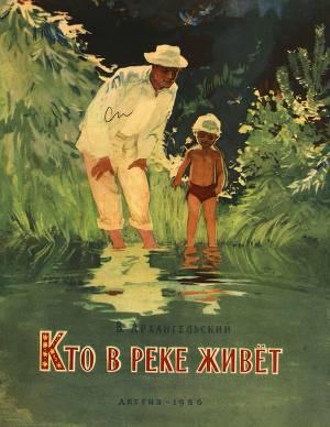 Кто в реке живет