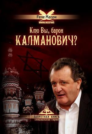 Кто Вы, барон Калманович?