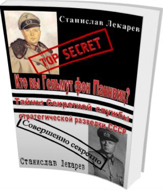 Кто вы Гельмут фон Паннвиц? Тайны Секретной службы стратегической разведки СССР.