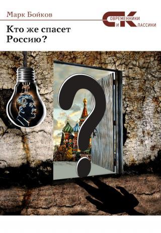 Кто же спасет Россию?