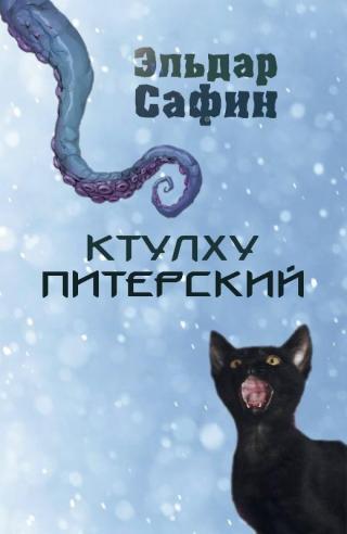 Ктулху Питерский