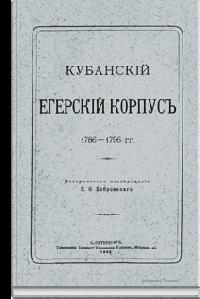 Кубанский егерский корпус. 1786-1796 гг. [дореформенная орфография]