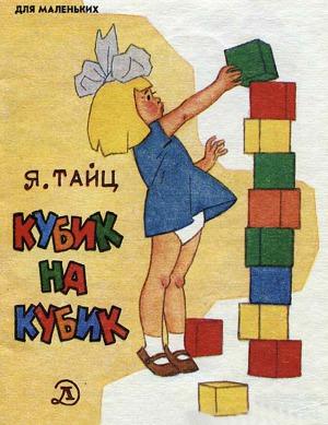 Кубик на кубик