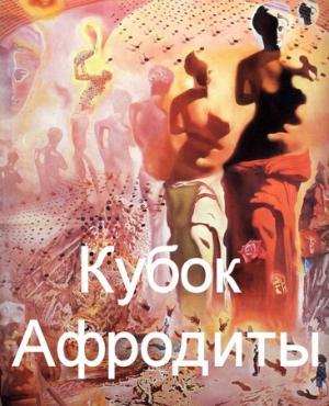 Кубок Афродиты