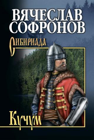 Кучум (Книга 3)