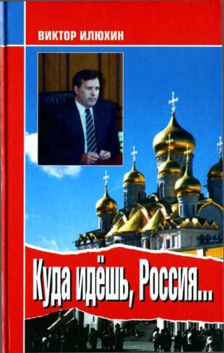 Куда идешь, Россия... Выступления и размышления