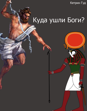 Куда ушли Боги? (СИ)