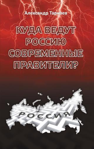 Куда ведут Россию современные правители?