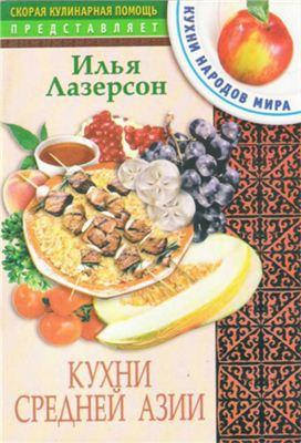 Кухни Средней Азии