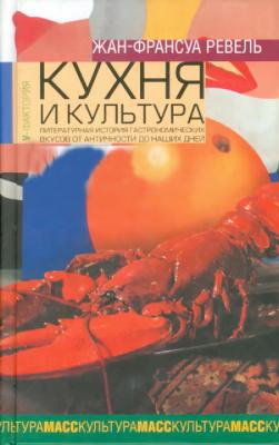 Кухня и культура: Литературная история гастрономических вкусов от Античности до наших дней