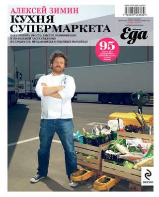 Кухня супермаркета