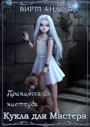 Кукла для Мастера (СИ)