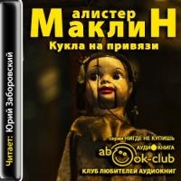 Кукла на привязи
