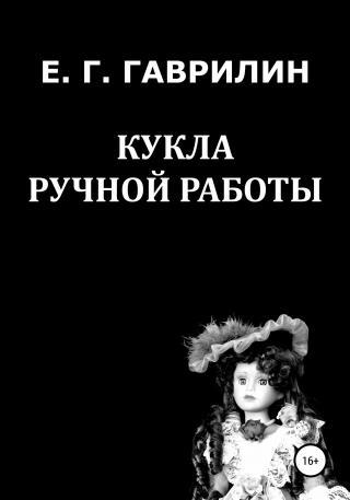 Кукла ручной работы [publisher: SelfPub]