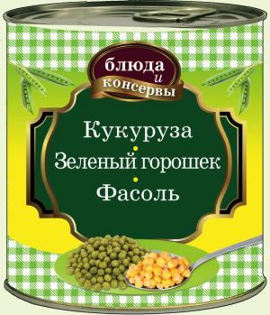 Кукуруза. Зеленый горошек. Фасоль
