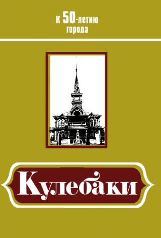 Кулебаки: К 50-летию города