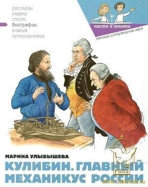 Кулибин. Главный механикус России