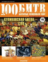 Куликовская битва — 1380