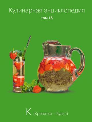 Кулинарная энциклопедия. Том 15. К (Креветки – Кулич)