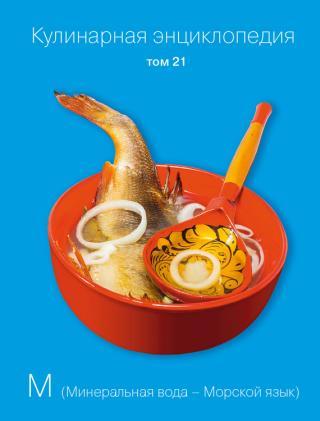 Кулинарная энциклопедия. Том 21. М (Минеральная вода – Морской язык)