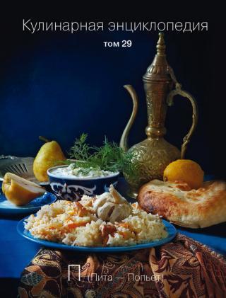 Кулинарная энциклопедия. Том 29. П (Пита – Попьет)