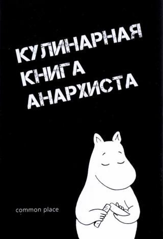 Кулинарная книга анархиста [Сборник рецептов]