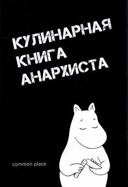 Кулинарная книга анархиста (Сборник рецептов)