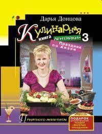 Кулинарная книга лентяйки-3. Праздник по жизни
