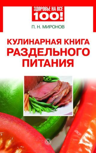 Кулинарная книга раздельного питания