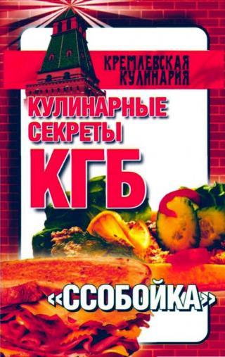 """Кулинарные секреты КГБ. """"Ссобойка"""""""