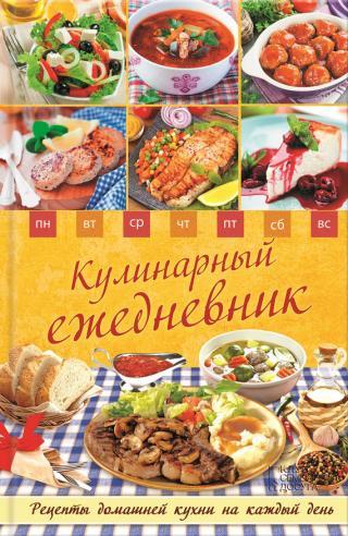 Кулинарный ежедневник. Рецепты домашней кухни на каждый день
