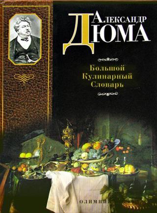 Кулинарный словарь (отрывок)