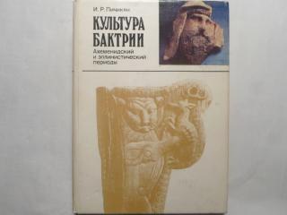 Культура Бактрии: Ахеменидский и эллинистический периоды: Очерки