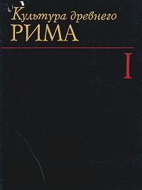 Культура древнего Рима. В двух томах. Том 1